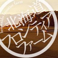 北海道フロンティアファーム